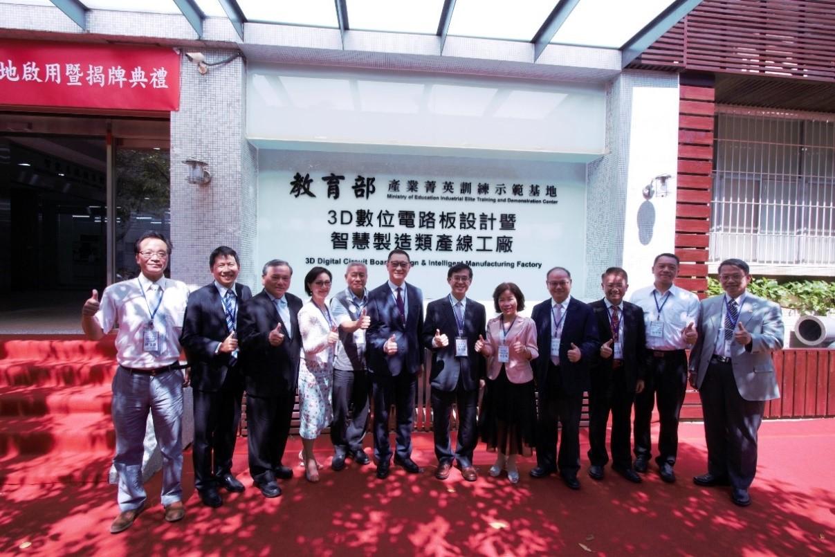 龍華科大建置3D數位電路板設計暨智慧製造類產線工廠,於2018年10月2日正式揭牌